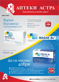 Брой 9 2016 на Брошура Аптеки Астра