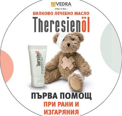 Терезиенойл