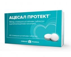 АЦЕСАЛ ПРОТЕКТ таблетки 100 мг. * 40