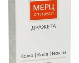 МЕРЦ СПЕЦИАЛ др. * 60