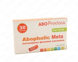 ABOPHOLIC META – метилирана фолиева киселина+Витамини B1, B2, B3, B5, B6, B7 и В 12